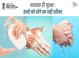 COVID-19- Know the right way to wash your hands