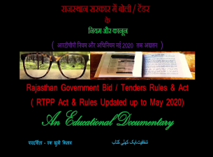 Episode-12- Training Documentary on RRTP Act 2012 & Rule-2013