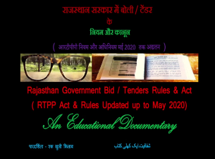 Episode-11- Training Documentary on RRTP Act 2012 & Rule-2013