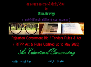 Episode-13- Training Documentary on RRTP Act 2012 & Rule-2013